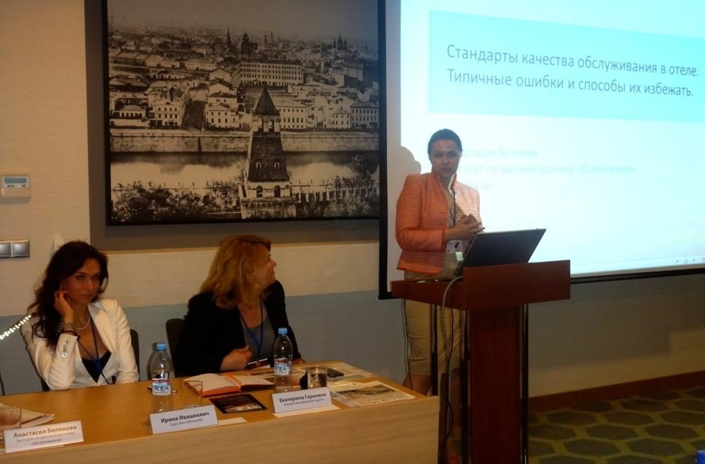Анастасия Белякова, Add One Touch, выступила на Hospitality Industry Forum 2015