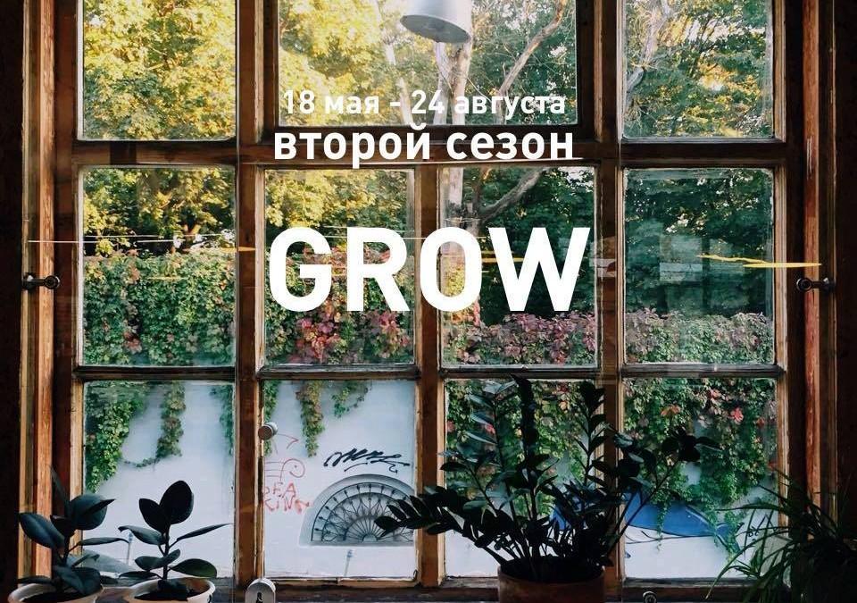 Второй сезон GROW для проектов социального бизнеса стартует 18 мая 2016
